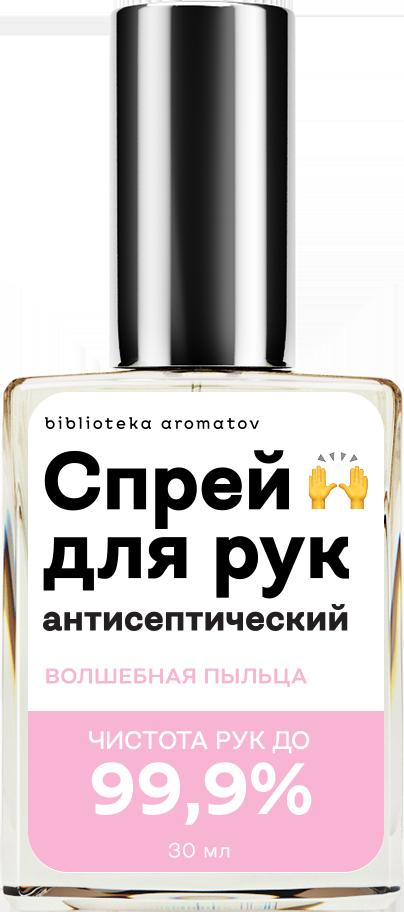 Купить Библиотека ароматов Спрей антисептический «Волшебная пыльца» (Pixie Dust) 30мл, Pixie Dust 30мл