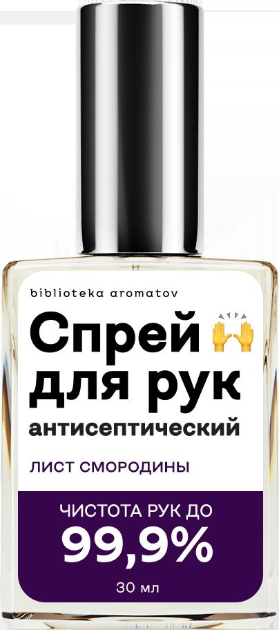 Библиотека ароматов Спрей антисептический «Лист смородины» (Currant Leaf) 30мл фото
