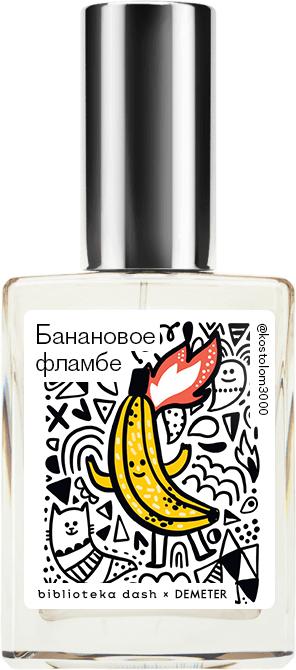 Demeter Fragrance Library Авторский одеколон «Банановое фламбе» (Banana Flambe) 30мл фото