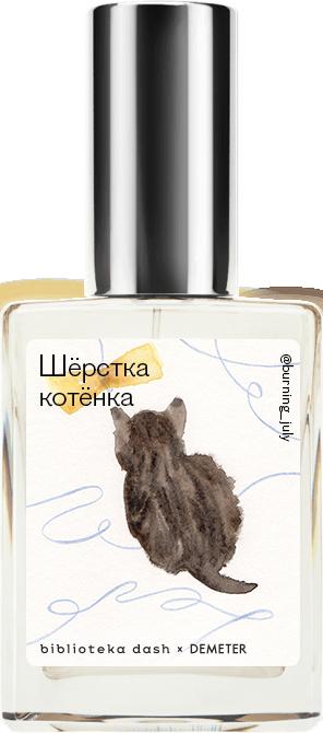 Demeter Fragrance Library Авторский одеколон «Шёрстка котёнка» (Kitten Fur) 30мл фото