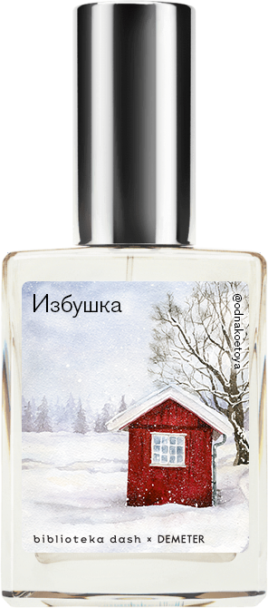Demeter Fragrance Library Авторский одеколон «Избушка» (Log Cabin) 30мл фото