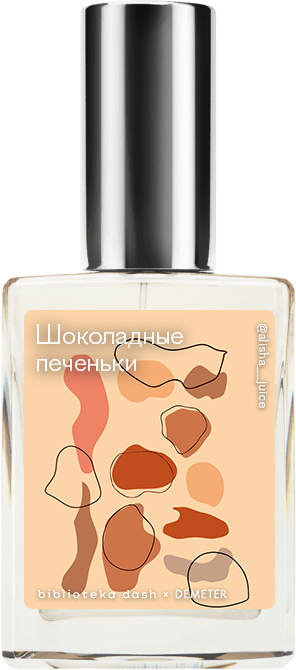 Demeter Fragrance Library Авторский одеколон «Шоколадные печеньки» (Chocolate Chip Cookie) 30мл фото