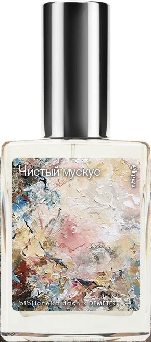 Купить Demeter Fragrance Library Авторский одеколон «Чистый мускуc» (Sheerest Musk) 30мл, Sheerest Musk 30мл