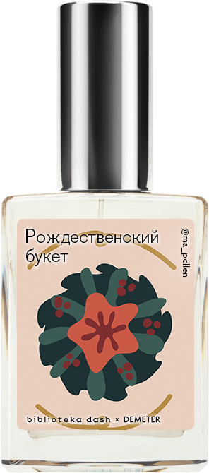 Купить Demeter Fragrance Library Авторский одеколон «Рождественский букет» (Christmas Bouquet) 30мл, Christmas Bouquet 30мл