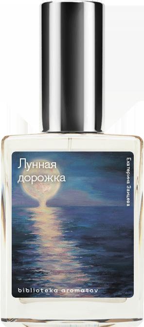Demeter Fragrance Library Авторский одеколон «Лунная дорожка» (Moonbeam) 30мл фото