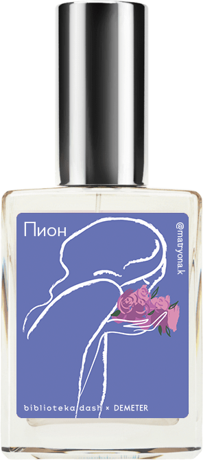 Demeter Fragrance Library Авторский одеколон «Пион» (Peony) 30мл фото