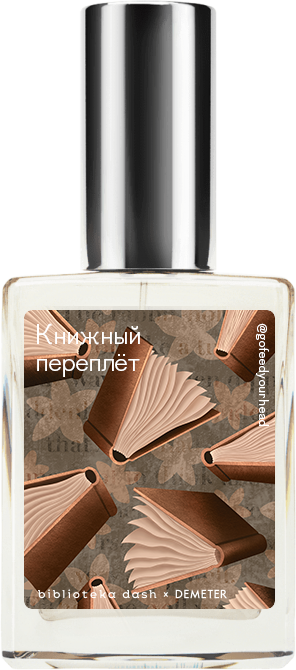 Demeter Fragrance Library Авторский одеколон «Книжный переплёт» (Paperback) 30мл фото