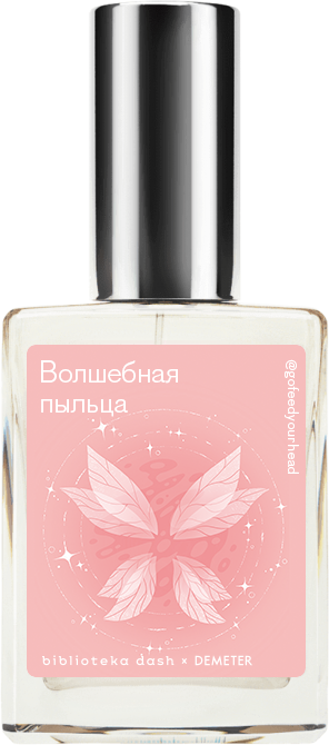 Demeter Fragrance Library Авторский одеколон «Волшебная пыльца» (Pixie Dust) 30мл фото