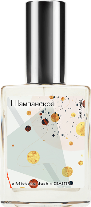 Demeter Fragrance Library Авторский одеколон «Шампанское» (Champagne Brut) 30мл фото