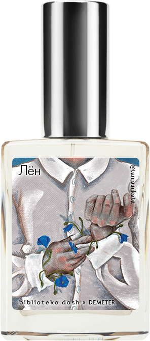 Demeter Fragrance Library Авторский одеколон «Лён» (Linen) 30мл фото