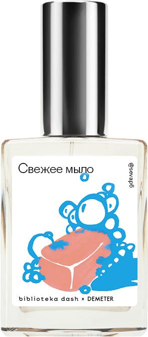 Demeter Fragrance Library Авторский одеколон «Свежее мыло» (Pure Soap) 30мл фото