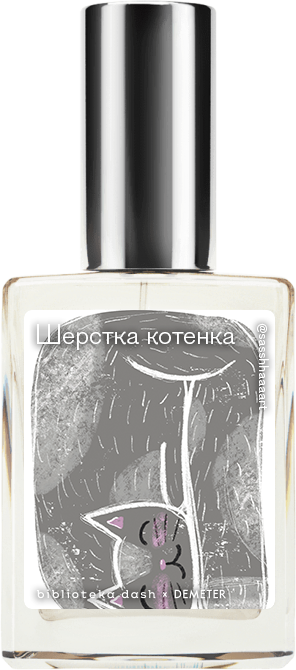 Demeter Fragrance Library Авторский одеколон «Шёрстка котёнка» (Kitten Fur) 30мл фото