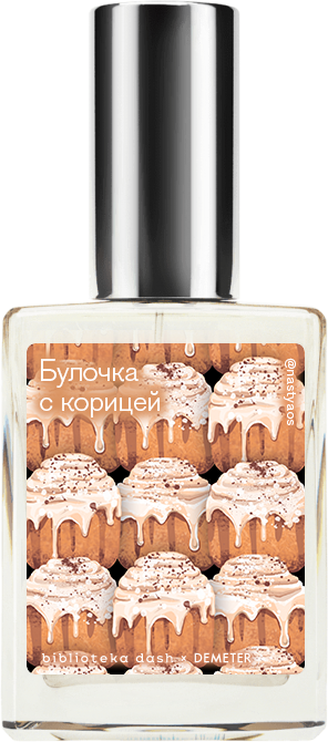 Demeter Fragrance Library Авторский одеколон «Булочка с корицей» (Cinnamon Bun) 30мл фото