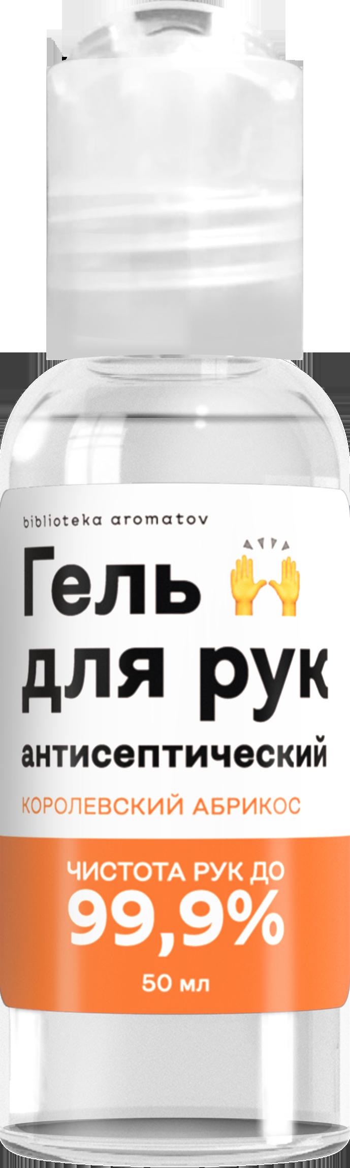 Купить Библиотека ароматов Гель антисептический «Королевский абрикос» (Royal Apricot) 50мл, Royal Apricot 50мл
