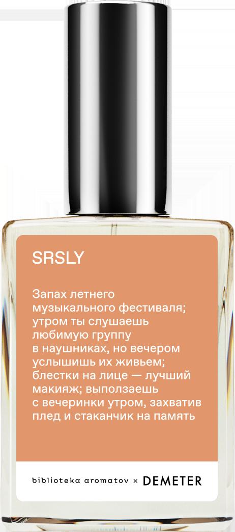 Demeter Fragrance Library «Запах летнего фестиваля» () 30мл фото